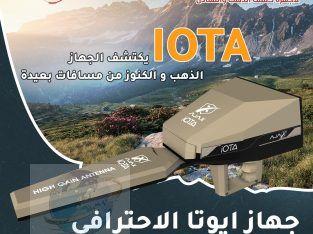 AJAX IOTA US افضل جهاز لكشف الذهب والكنوز 2021