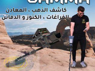 جهاز كشف الفراغات والاثار غاما من شركة بي ار دبي