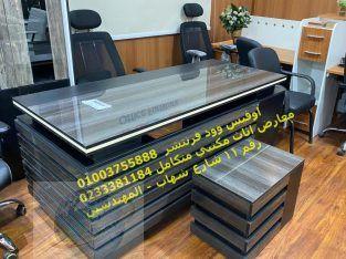 اثاث مكتبى للبيع مكاتب كراسي ترابيزات اجتماعات