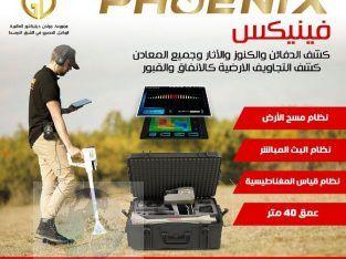 جهاز كشف الاثار والكنوز فينيكس – Phoenix