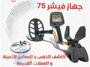 جهاز كشف المعادن فيشر 75 الصوتي