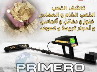 اجهزة كشف الذهب في الاردن – بريميرو Primero
