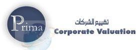 بريما للتحليل المالي وتقييم الشركات