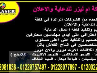 ارقام شركات دعاية واعلان فى مصر ( شركة ام ليزر )