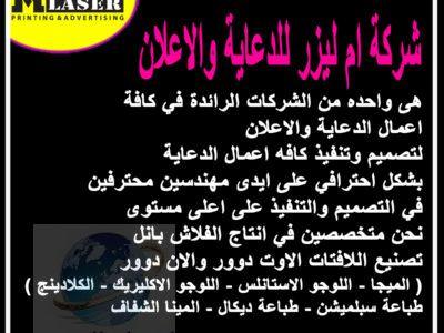 شركة طباعة دعاية واعلان مصر الجديدة – شركة ام ليزر
