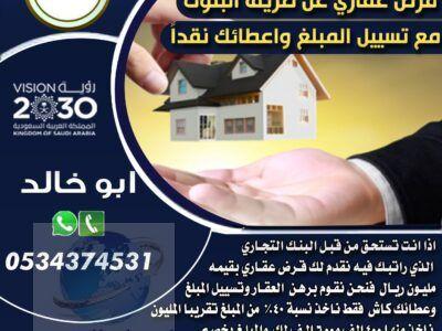 قرض عقاري 0534374531