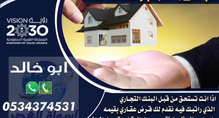 قرض عقاري عن طريق البنوك 0534374531