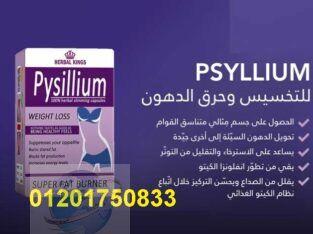بيسليوم اقوى منتج لكسر ثبات الوزن
