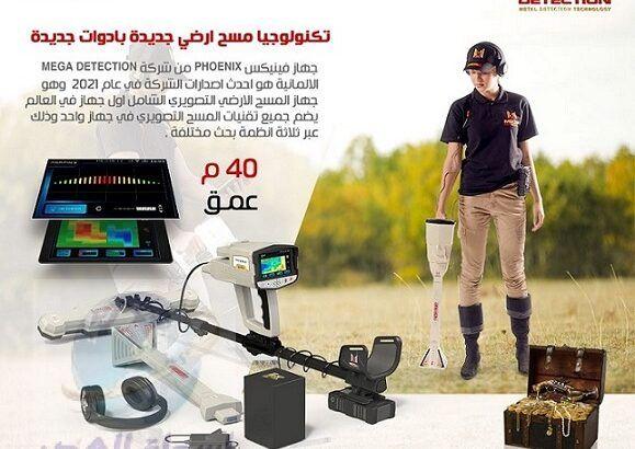 فينيكس جهازكشف معادن تصويري ثلاثي الأبعاد