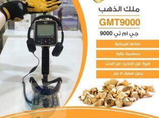 افضل جهاز لكشف الذهب الخام   GMT 9000