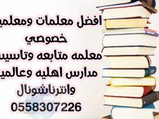 معلمه خصوصي محاسبه واداره واقتصاد وحاسب الي