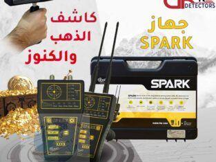 جهاز كشف الذهب في السعودية سبارك – شحن 48 ساعه