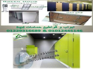 حمامات HPL للكومباكت