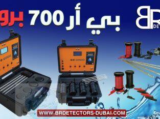 جهاز كشف المياه الجوفية الاشهر والاقوى بي ار 700