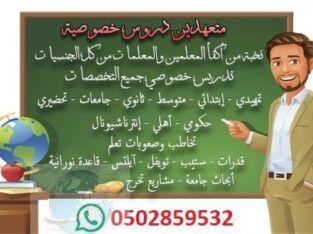 مدرسة لغة انجليزي خصوصي