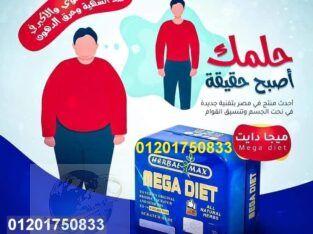كبسولات ميجا دايت لسد الشهية وانقاص الوزن