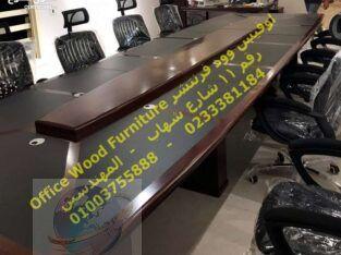 اوفيس وودفرنتشر 01003755888 معارض اثاث مكتبي