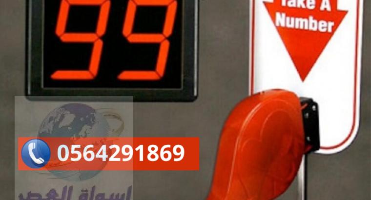 سعر جهاز ارقام صفوف الانتظار للمطاعم والمدارس