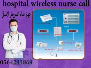 زر استدعاء الممرضات لغرف المرضى