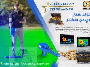 جهاز جولد ستار جهاز كشف الذهب والمعادن