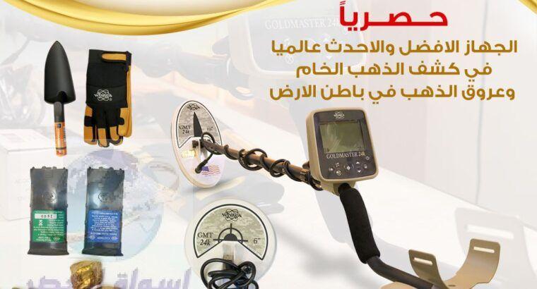 جهاز كشف الذهب الخام جي ام تي 9000