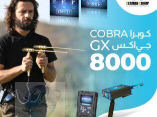 جهاز كوبرا جي اكس 8000 جهاز كشف الذهب