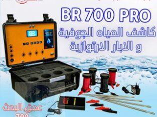 جهاز كشف المياه الجوفية الجيوفيزيائي br700 pro