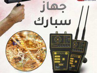 جهاز سبارك | اجهزة كشف الذهب في السعوديه