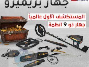 جهاز بريميرو اجاكس – اجهزة كشف الذهب في السعودية