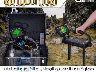 جهاز رويال انالايزر برو – اجهزة كشف الذهب في مصر