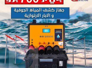 جهاز بي ار 700 برو | اجهزة كشف المياه في الامارات